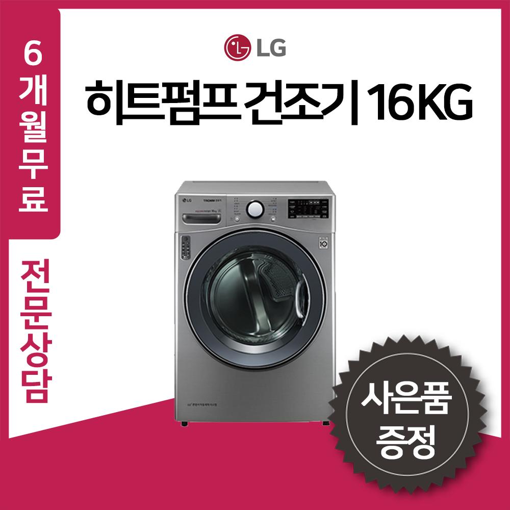 All NEW LG 트롬 듀얼인버터히트펌프 건조기 16KG 렌탈 RH16VNR 직영설치 등록비면제 36개월약정