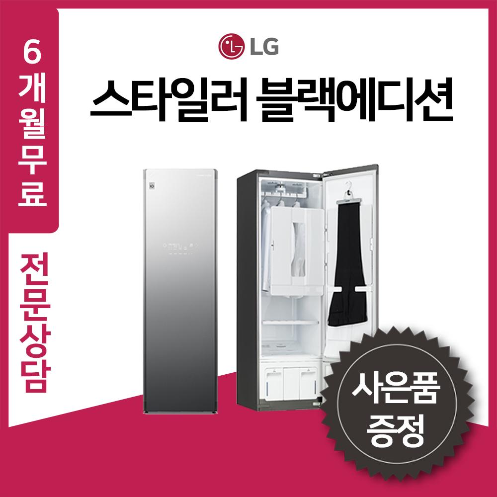 LG TROMM스타일러 블랙에디션 렌탈 S5MBR 직영설치 등록비면제 36개월약정