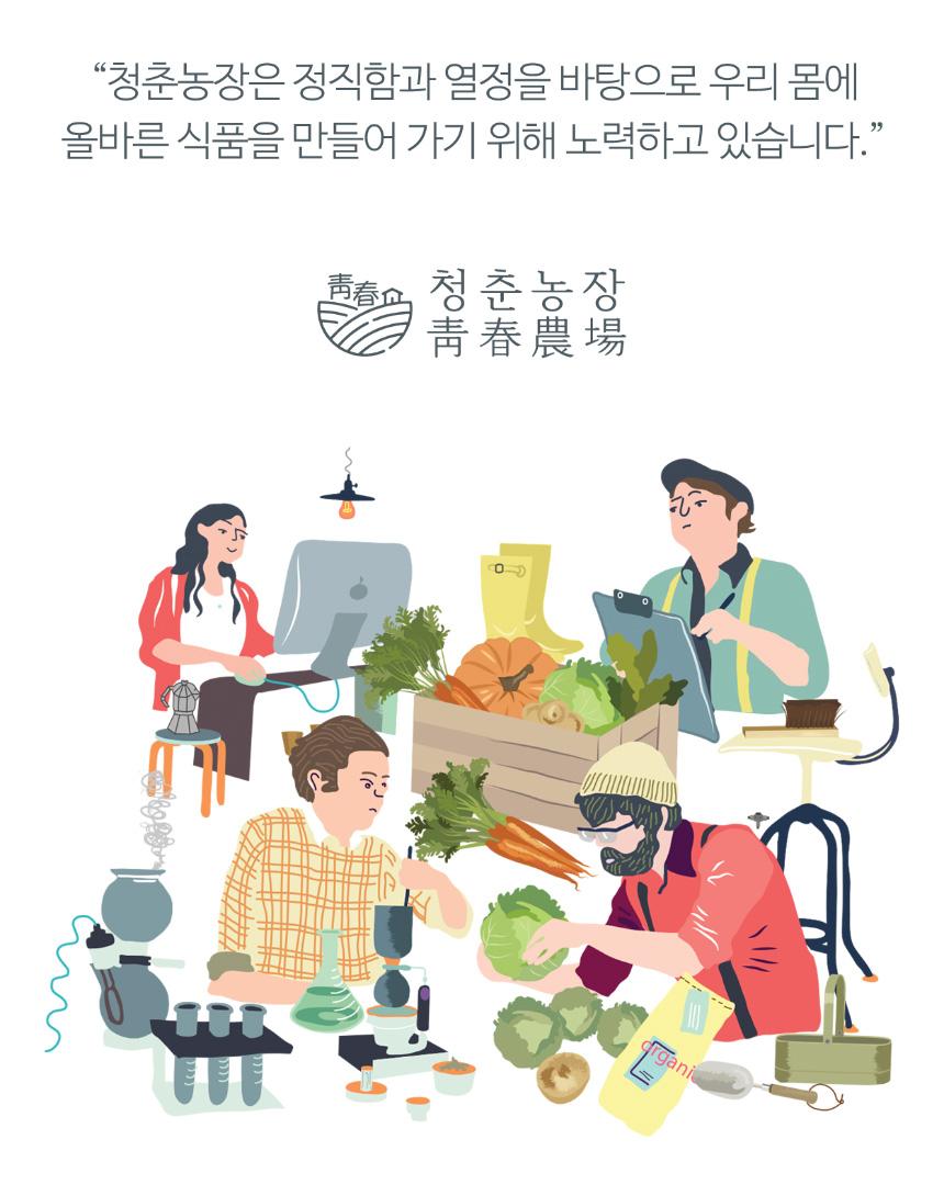 청춘농장 브랜드소개