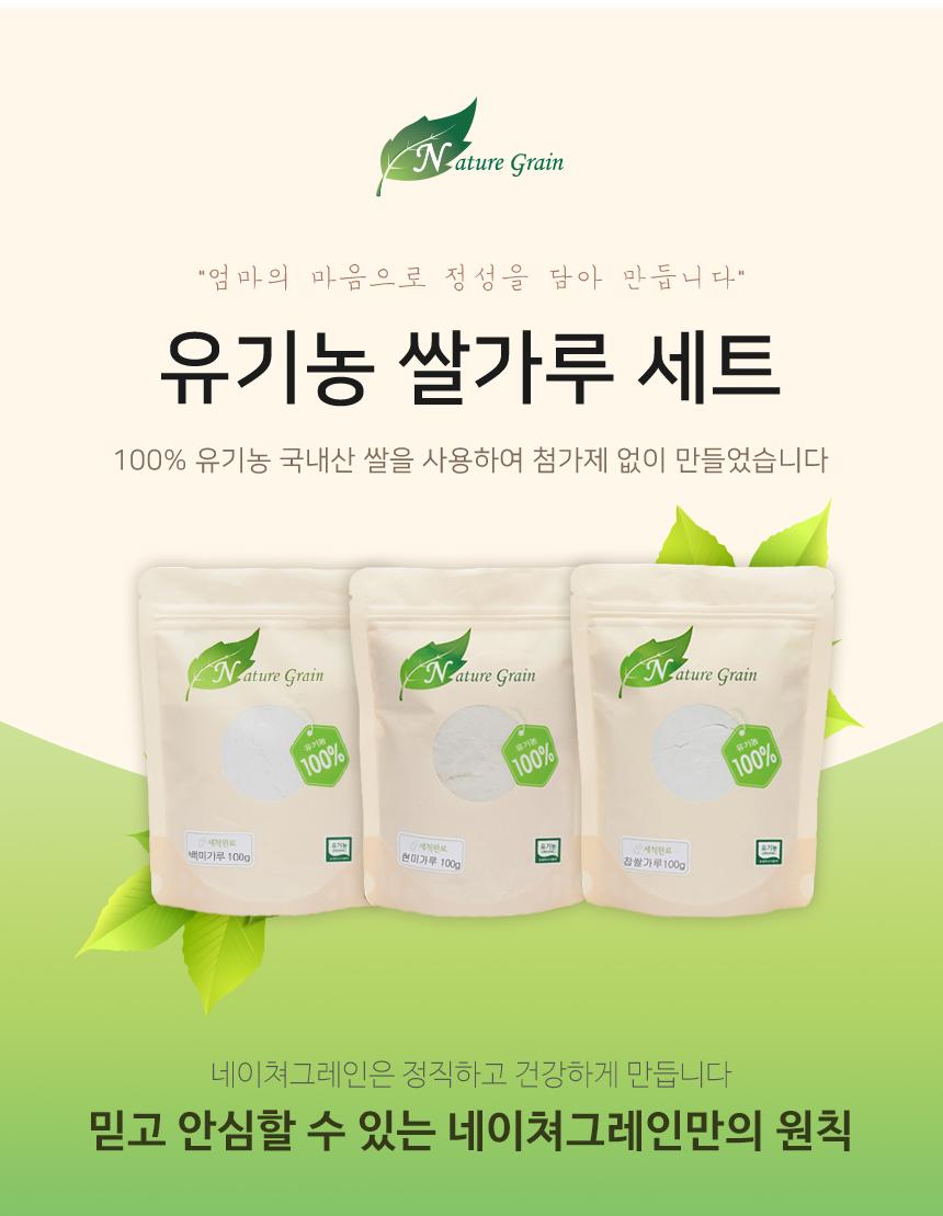 유기농 이유식 초기 쌀가루 세트 모음