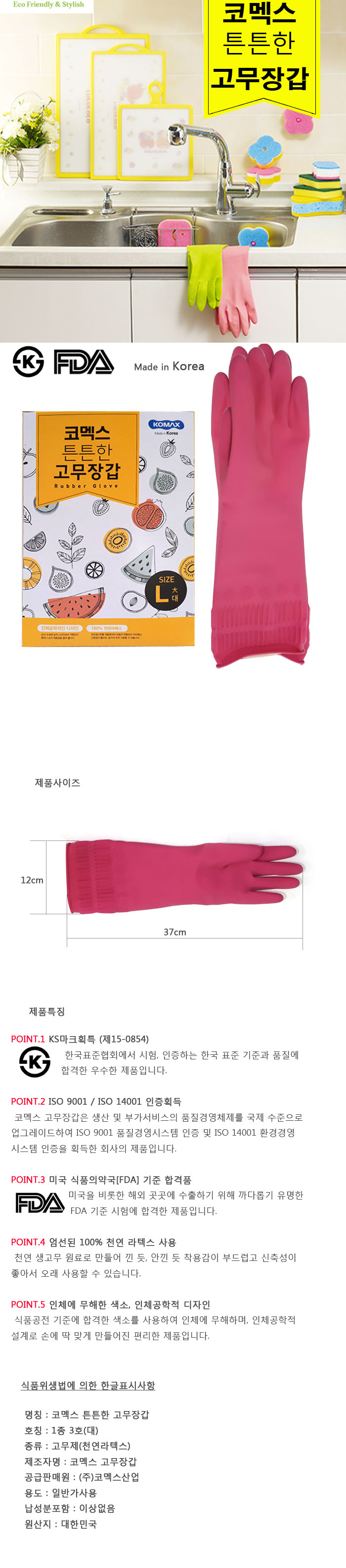 KOMAX_RUBBER%20GLOVES.jpg