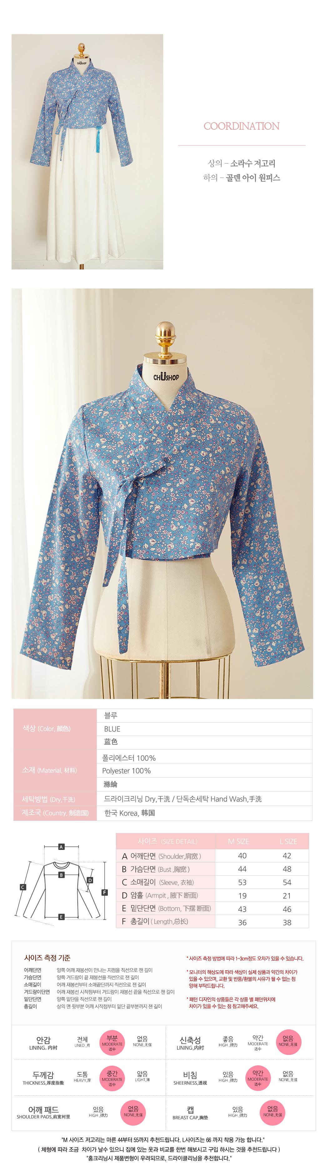 생활한복세트 소라수+골덴 아이 원피스 - 츄샵, 85,900원, 생활한복, 여성한복
