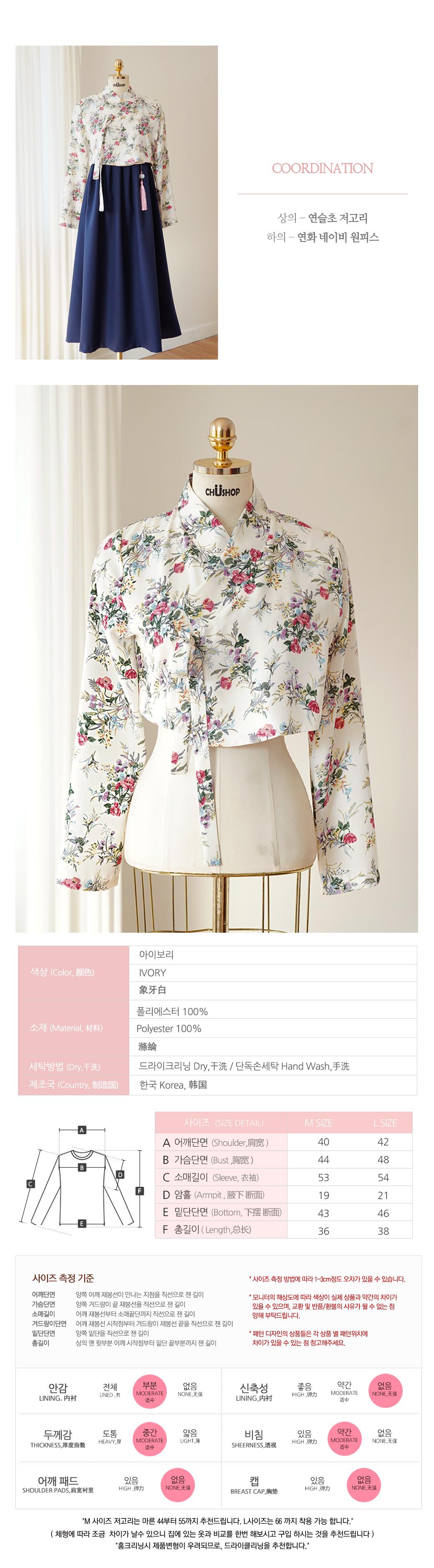 생활한복세트 연슬초+연화 네이 원피스 - 츄샵, 85,900원, 생활한복, 여성한복
