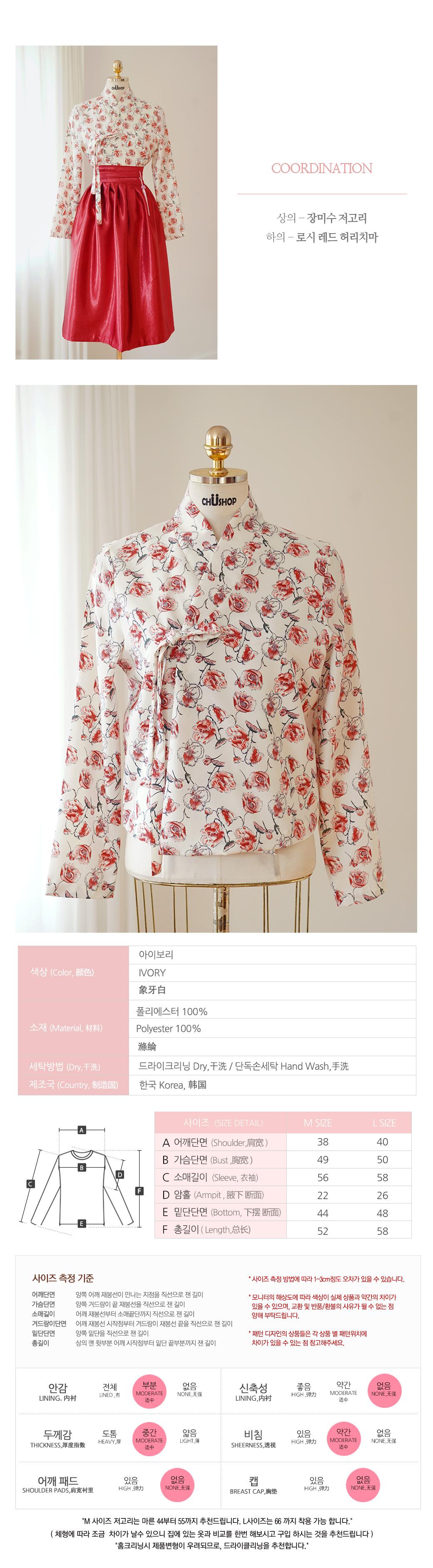 생활한복세트 장미수+로시 레드 - 츄샵, 70,900원, 생활한복, 여성한복