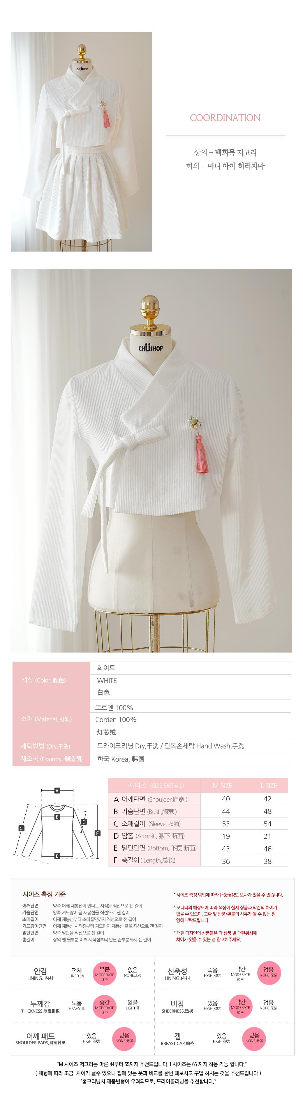생활한복세트 백화목+미니 아이70,900원-츄샵패션의류, 생활한복, 생활한복, 여성한복바보사랑생활한복세트 백화목+미니 아이70,900원-츄샵패션의류, 생활한복, 생활한복, 여성한복바보사랑