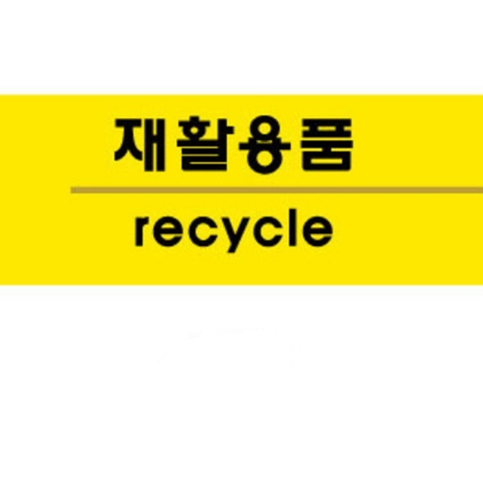 재활용품 포멕스 사인표지판 6종 안내판