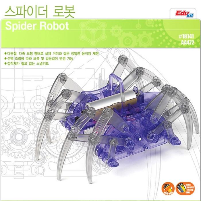 아카데미과학 스파이더 로봇