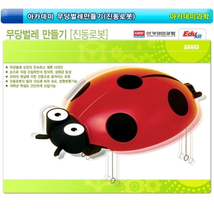 아카데미과학 무당벌레 만들기(진동로봇)