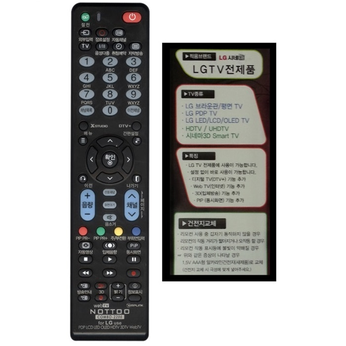 무설정 LG TV전용 만능리모컨 스마트 시네마3D HD