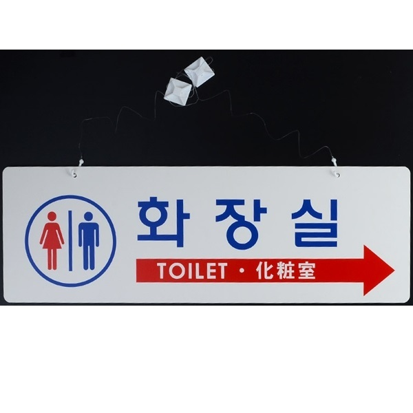 걸이형 양면 화장실 표지판