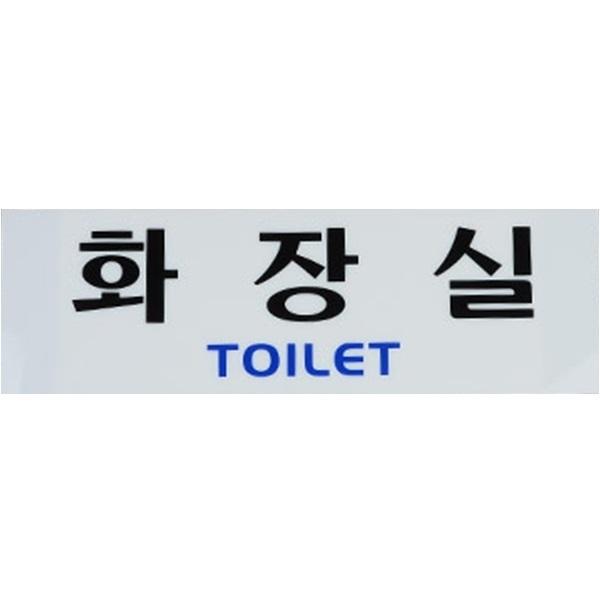 가로형 아크릴 화장실 표지판