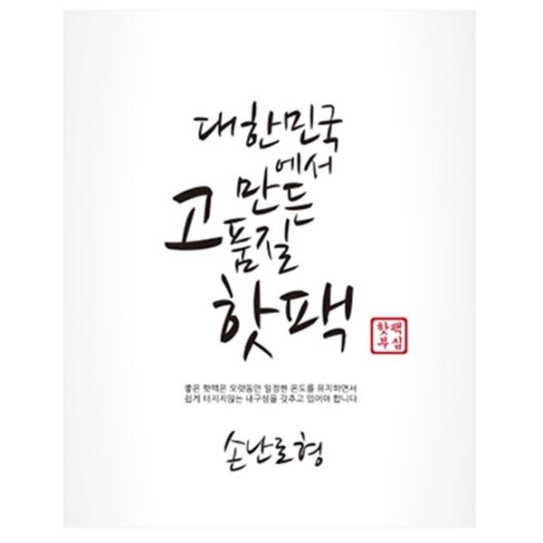 대한민국 고품질 핫팩부심 70g 손난로 120개