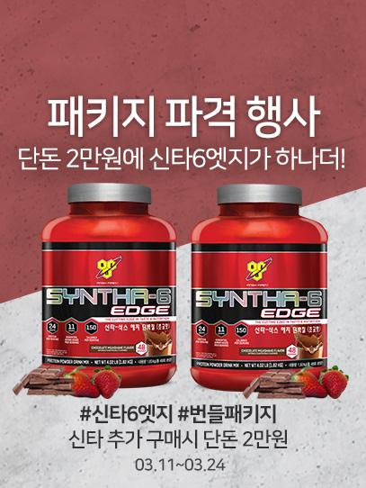 국민보충제 신타식스엣지 신타6