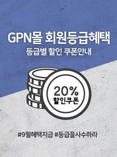 헬스보충제 단백질쉐이크 보충제추천은 공식스토어 GPN몰