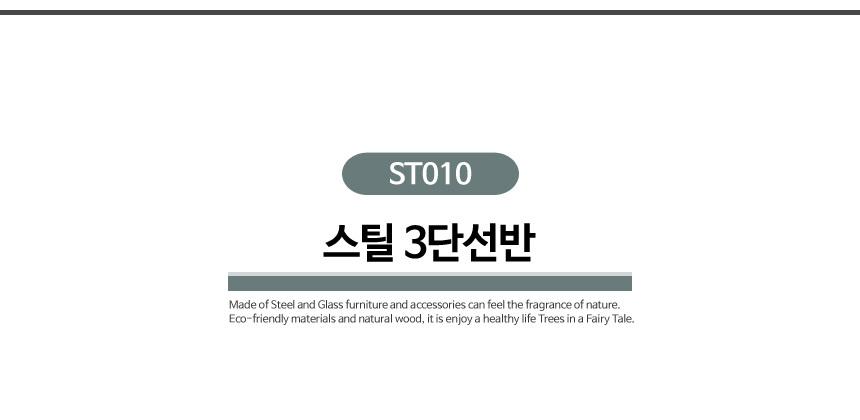 철제 3단 미니 식탁 컵선반 (ST010) - 동화속나무, 36,400원, 선반/선반장, 선반대