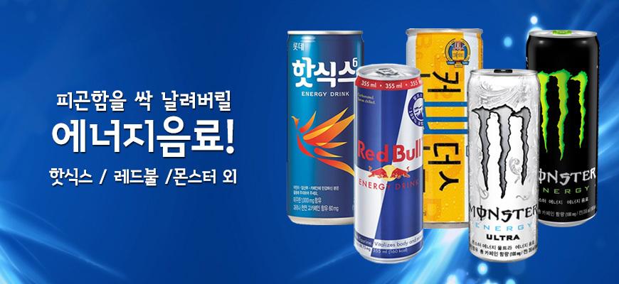 에너지음료