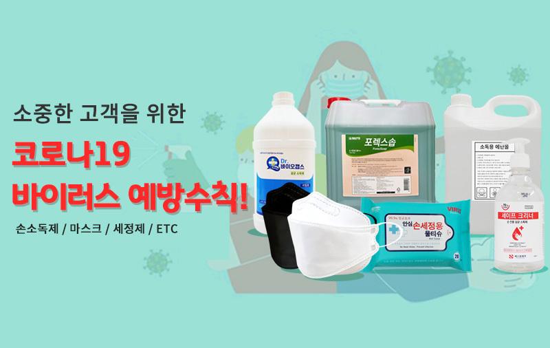위생&소독용품