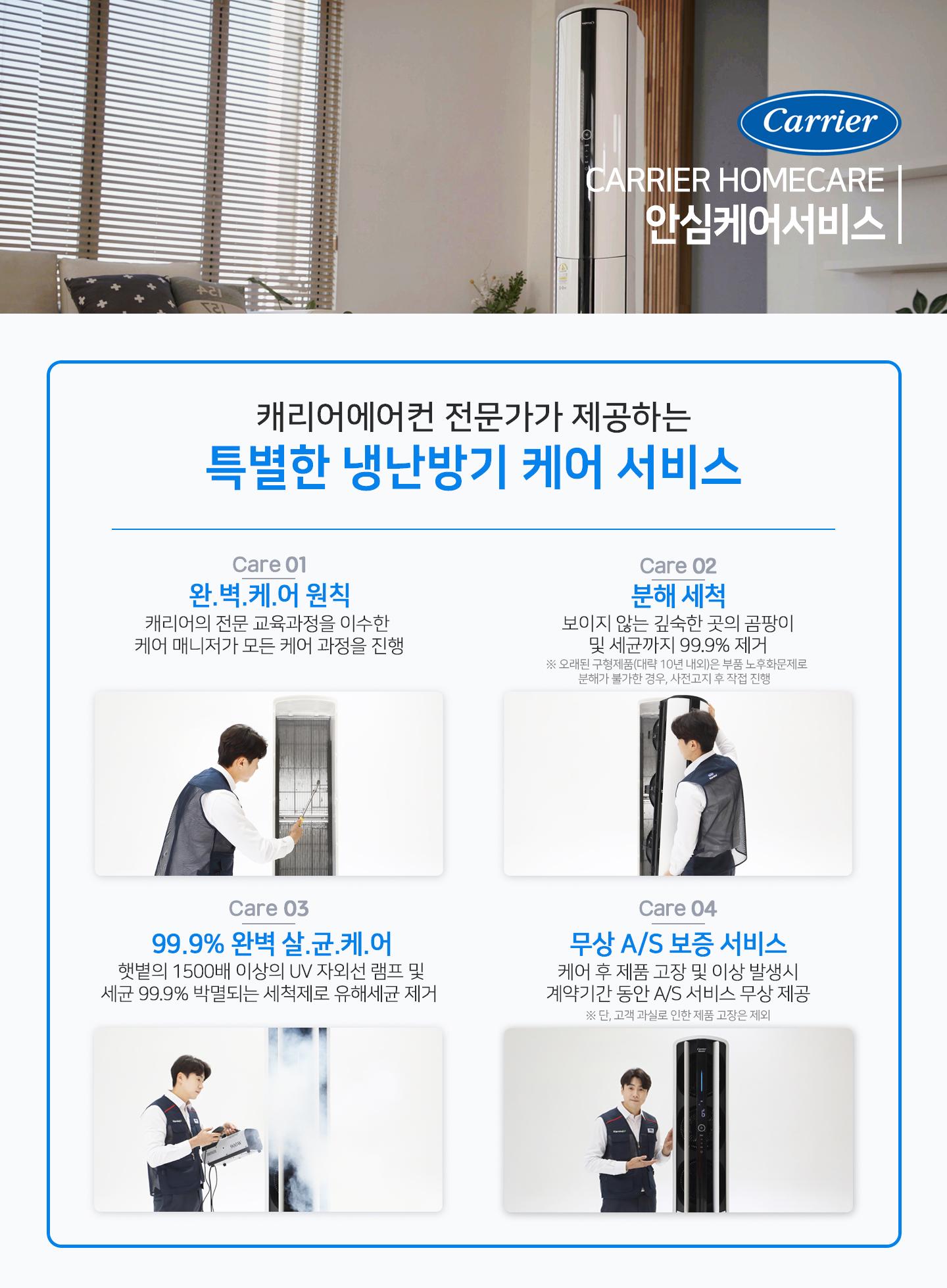 care_service_airconditioner.jpg