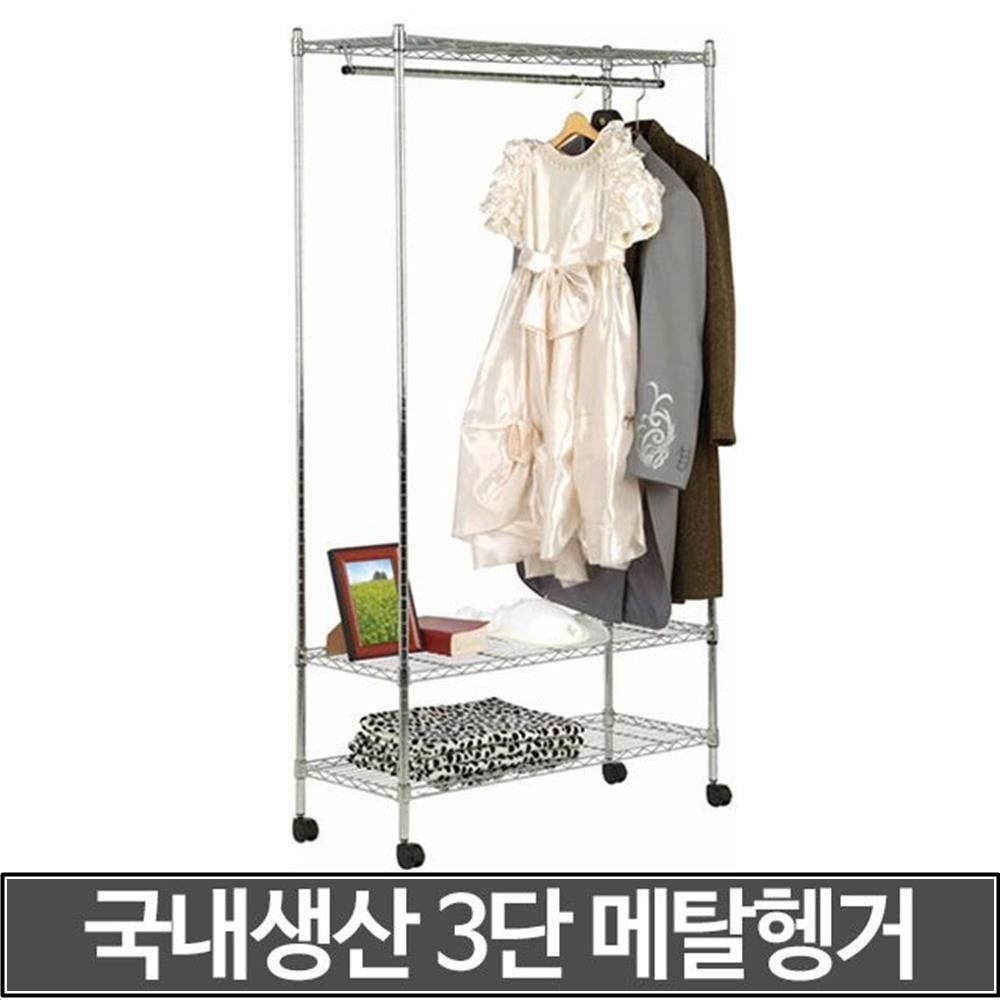 옷방 옷정리 옷걸이 선반 메탈 행거 3단 다용도옷걸이