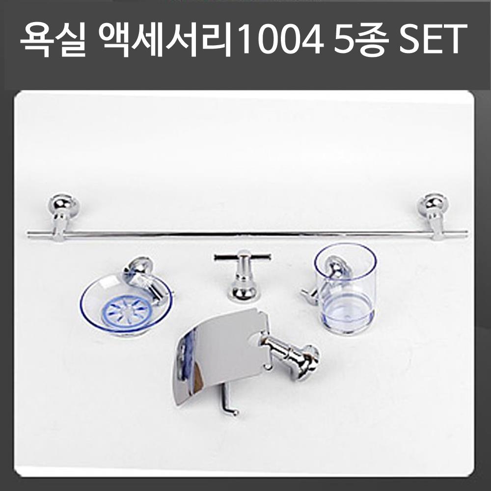 수건걸이 비누받침 욕실걸이 악세사리 5종 세면대정리