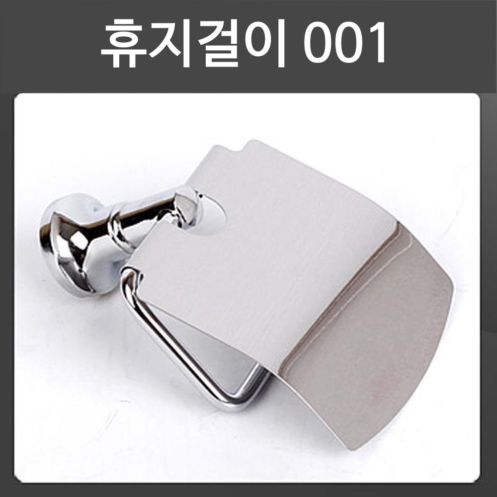 욕실 인테리어 스텐 화장실 휴지걸이 욕실용품