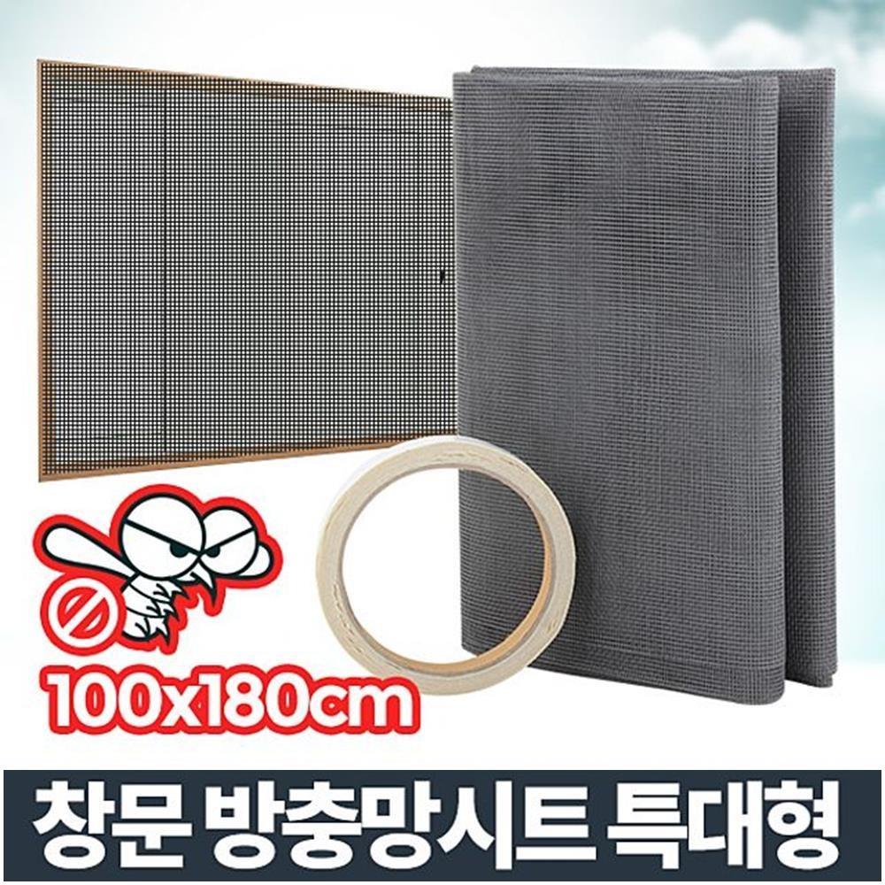 창문 벌레방지 창문용 방충망 시트 특대 방축막
