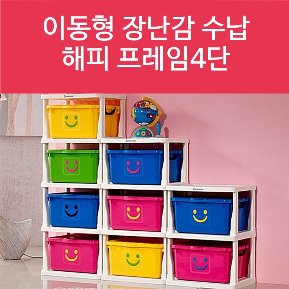 아이방 놀이방 옷정리 컬러 수납장 4단 유아수납장