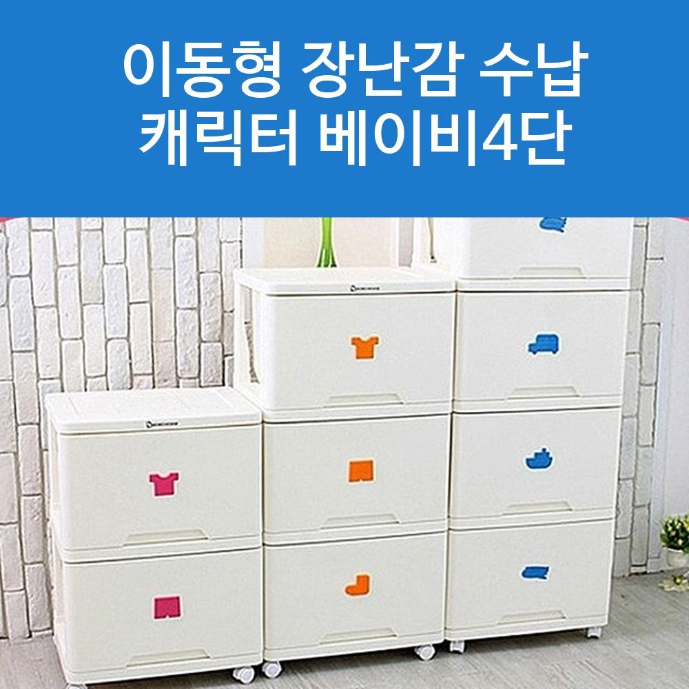 아이방 놀이방 캐릭터 옷정리 수납장 4단 서랍장 옷장