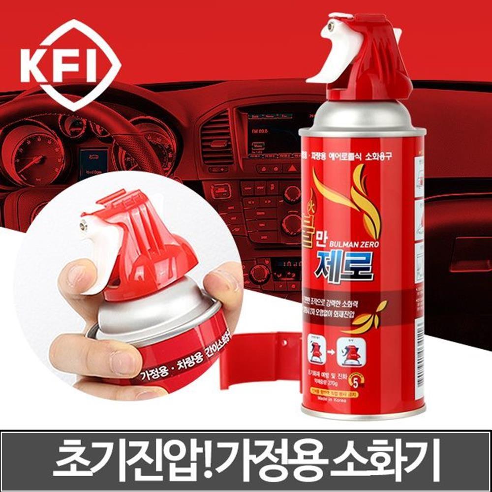 자동차 캠핑 휴대 스프레이 간이 소화기 안전시설용품