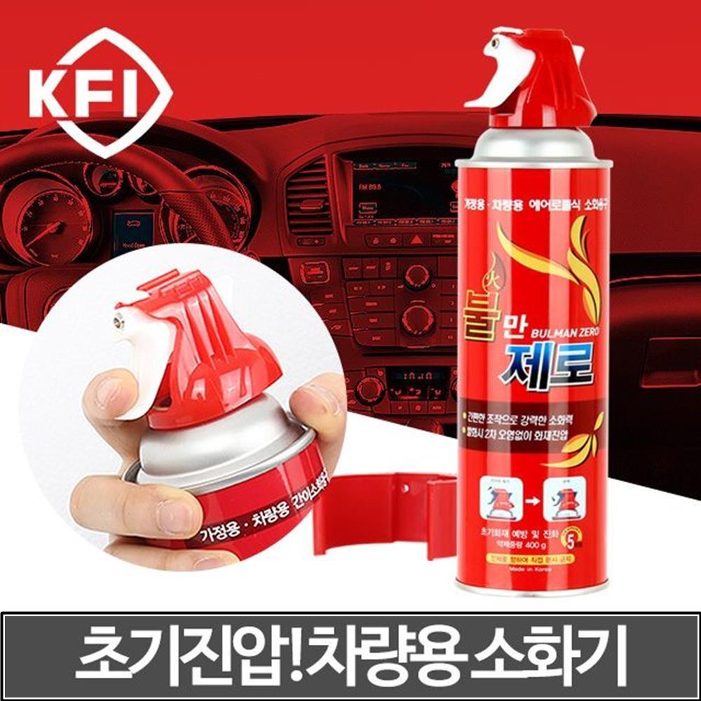자동차 휴대 스프레이 차량용 소화기 간이소화기