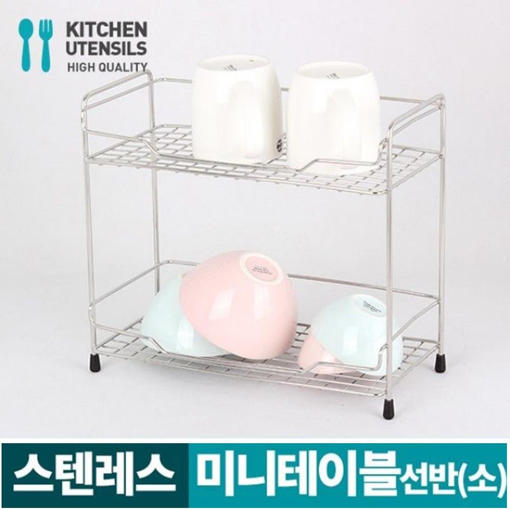 주방 소품 수납 미니 테이블 선반 소 식기건조기