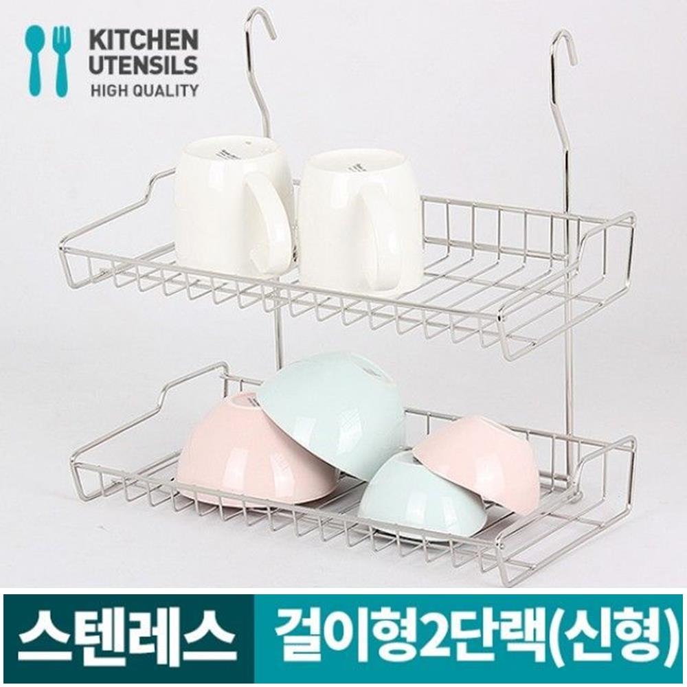주방 컵걸이 그릇건조 걸이형 선반 2단랙 그릇보관함