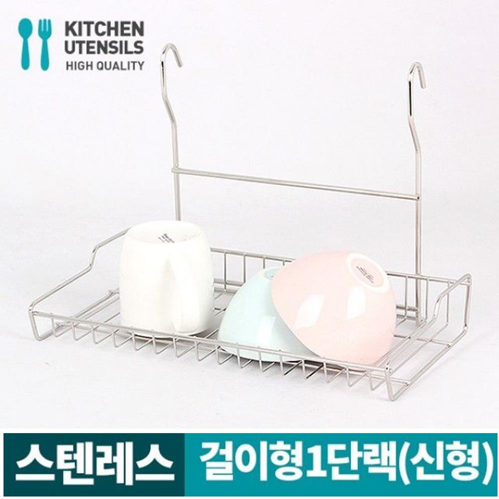 주방 정리 컵걸이 미니 선반 스텐 1단랙 1인가구 간단