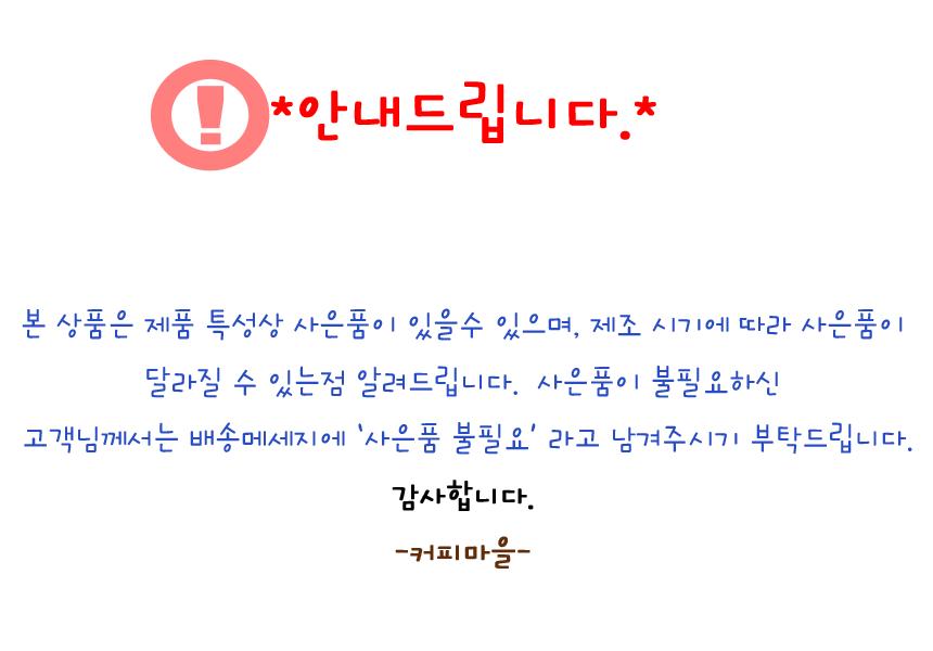커피마을8949 - 소개