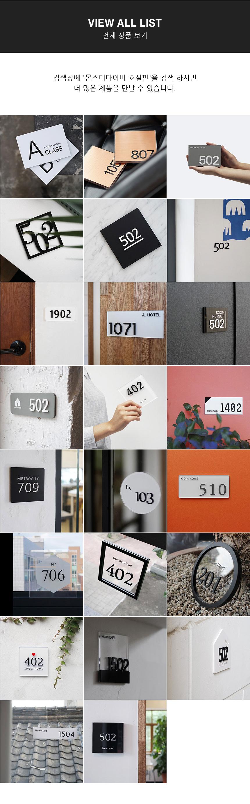 호수판 호실판 숫자판 99 - 몬스터다이버, 15,000원, 문패/보드, 아크릴문패