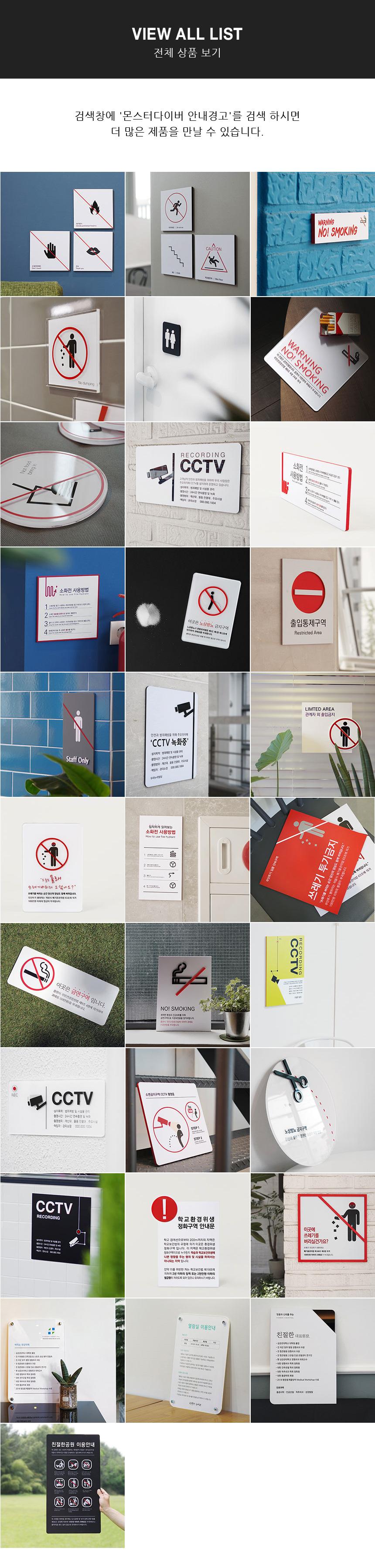 안내 경고 주의 금지 위험 표지판 보일랑말랑 - 몬스터다이버, 11,000원, 문패/보드, 아크릴문패