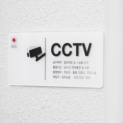 cctv안내문 cctv설치안내문