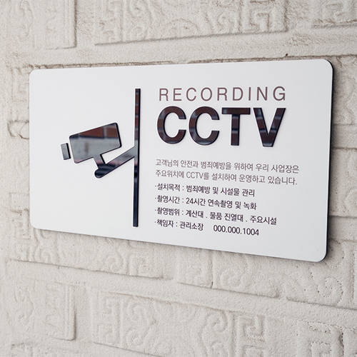 CCTV촬영중,CCTV녹화중
