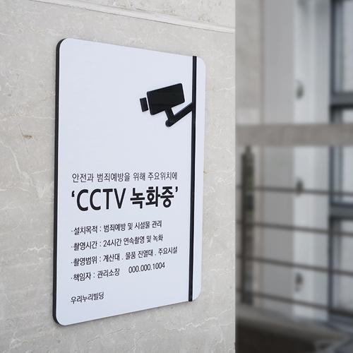 cctv설치안내문