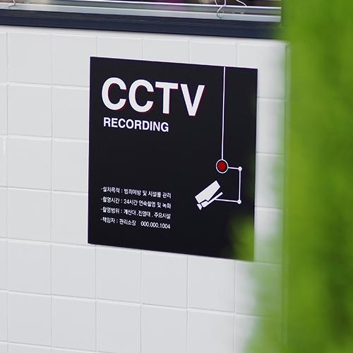 cctv안내문 안내표지판