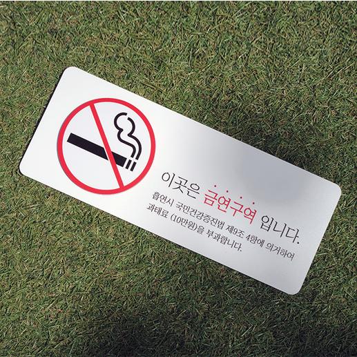 금연구역안내표지판