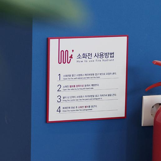 소화전사용법 안내표지판