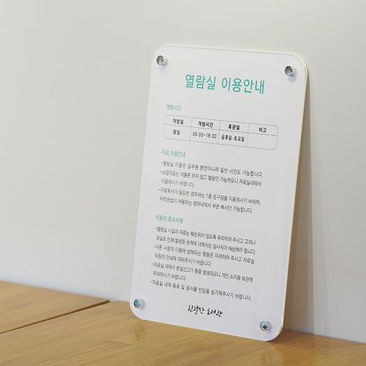 이용안내표지판