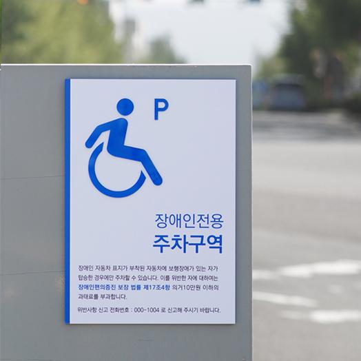 장애인주차구역 안내판