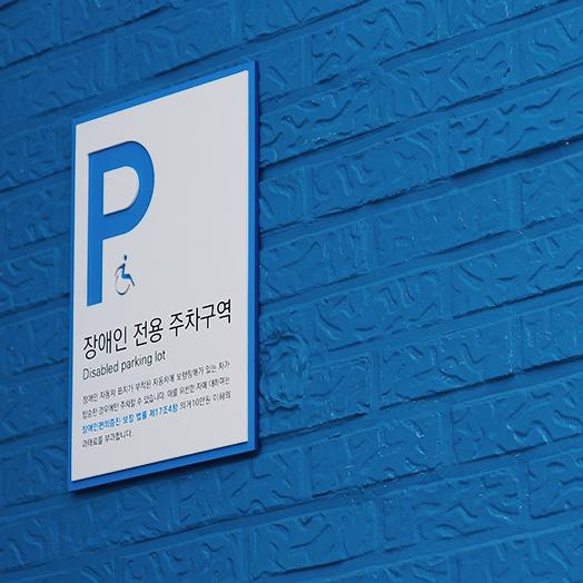 장애인주차구역 안내표지판