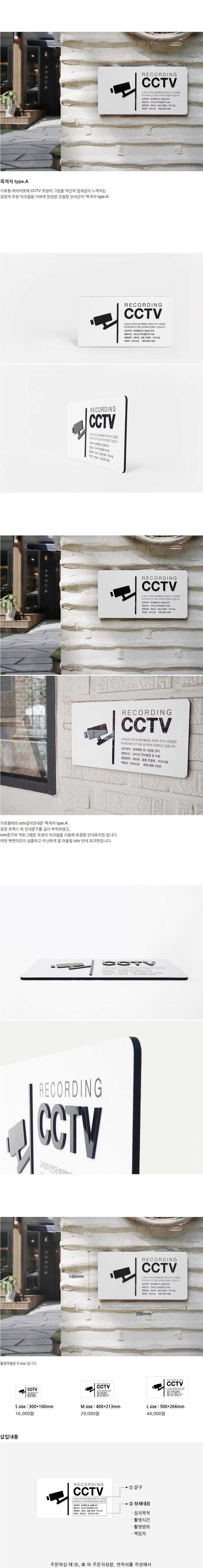 CCTV 설치 안내문 안내판 목격자 type.A - 몬스터다이버, 20,000원, 문패/보드, 아크릴문패