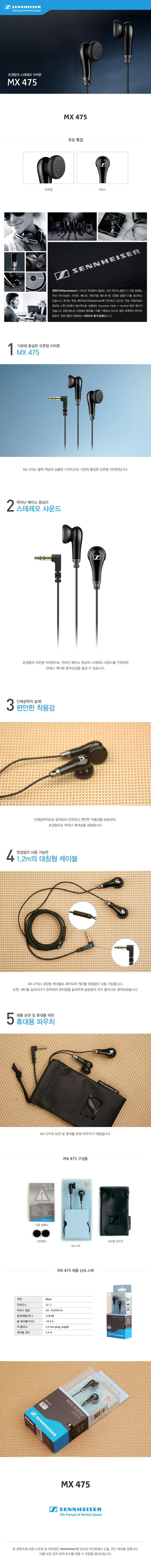 젠하이저 MX 475 이어폰 - 젠하이저, 39,550원, 이어폰, 오픈형 이어폰