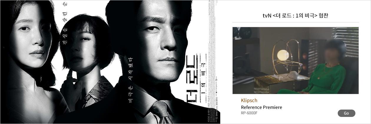 tvN 더로드