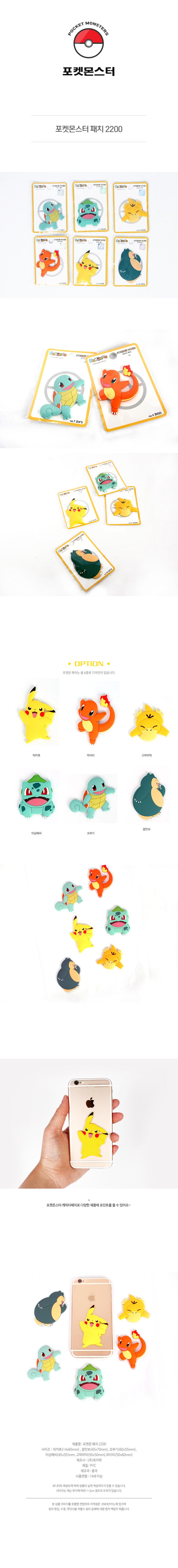 2200 포켓몬스터 캐릭터 패치 - 조이필, 2,200원, 스티커, 캐릭터스티커