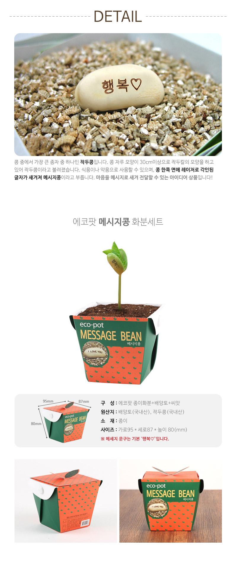 에코팟-메시지콩 - 꿈쟁이플라워캔, 3,000원, 새싹/모종키우기, 새싹 키우기